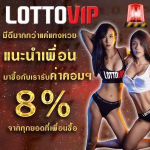 แนะนำเพื่อนรับส่วนแบ่ง 8% จากLOTTO VIP